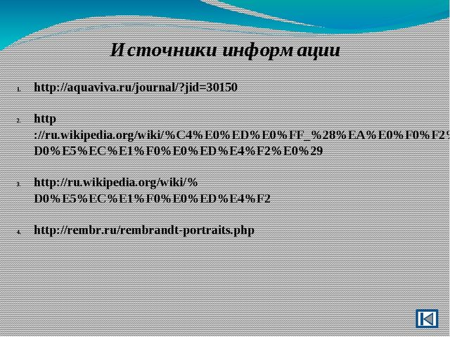Источники информации http://aquaviva.ru/journal/?jid=30150 http://ru.wikipedi...