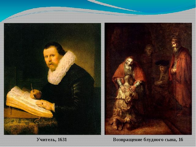 Учитель, 1631 Возвращение блудного сына, 16