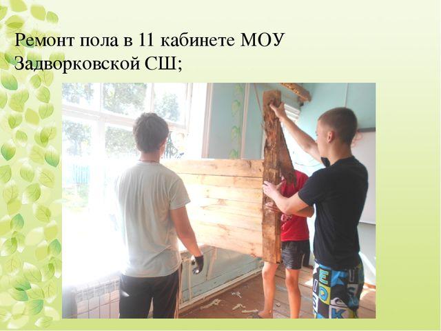 Ремонт пола в 11 кабинете МОУ Задворковской СШ;