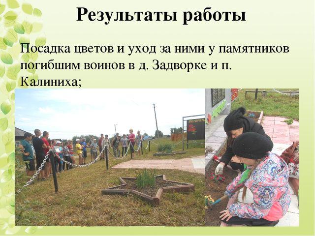 Результаты работы Посадка цветов и уход за ними у памятников погибшим воинов...