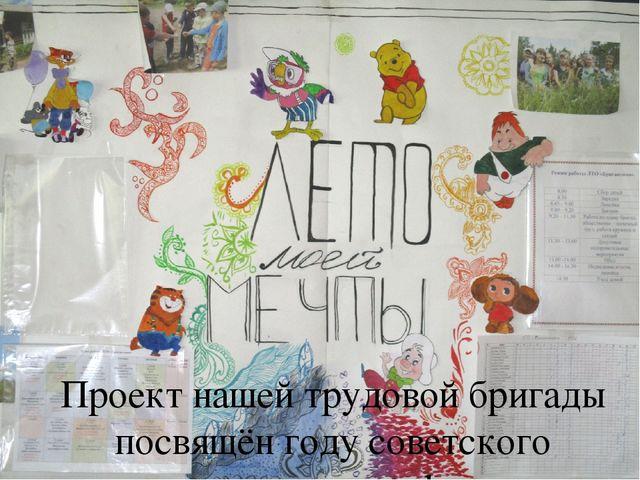 Проект нашей трудовой бригады посвящён году советского кинематографа