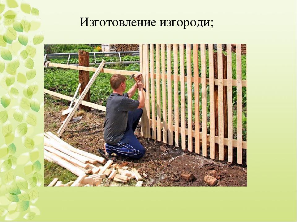 Изготовление изгороди;