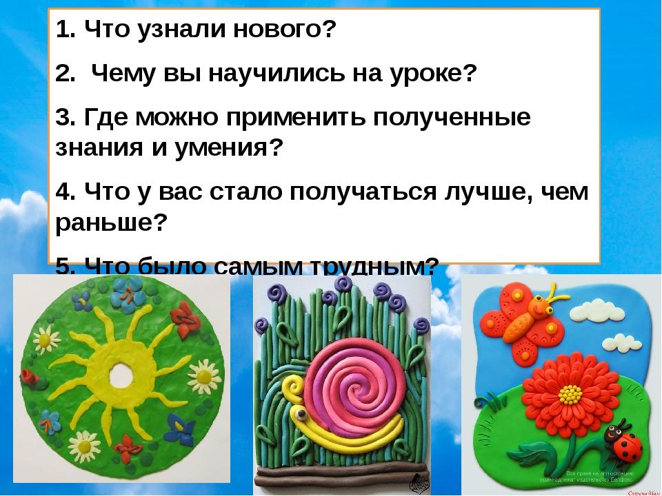 1. Что узнали нового? 2. Чему вы научились на уроке? 3. Где можно применить...