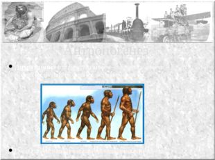 Антропогенез (от греч. Anthropos – человек и genesis – происхождение), т.е. п
