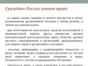 Граждане России имеют право: - на защиту жизни, здоровья и личного имущества