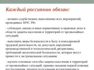 Каждый россиянин обязан: - активно содействовать выполнению всех мероприятий,