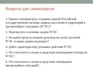 Вопросы для самоконтроля 1. Какова основная цель создания единой Российской г