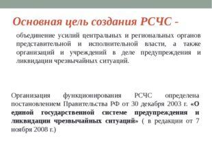Основная цель создания РСЧС - объединение усилий центральных и региональных о