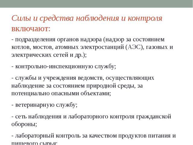 Силы u средства наблюдения u контроля включают: - подразделения органов надзо...