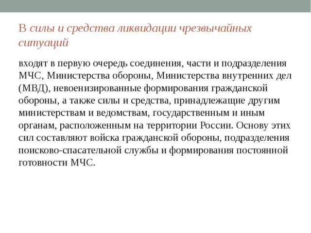 В силы u средства лuквuдацuu чрезвычайных сumуаций входят в первую очередь со...