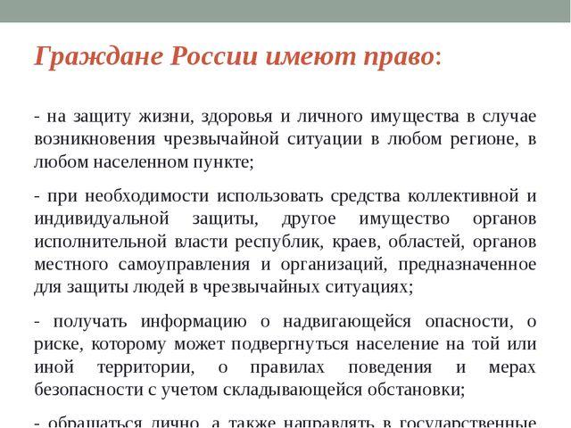Граждане России имеют право: - на защиту жизни, здоровья и личного имущества...