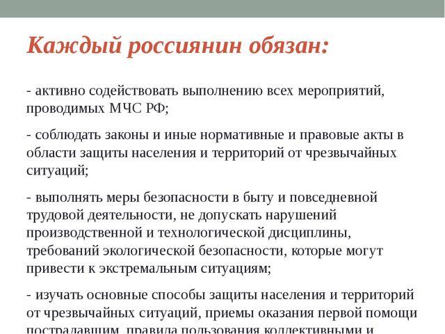 Каждый россиянин обязан: - активно содействовать выполнению всех мероприятий,...