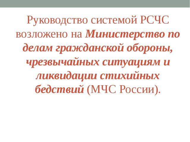 Руководство системой РСЧС возложено на Министерство по делам гражданской обор...