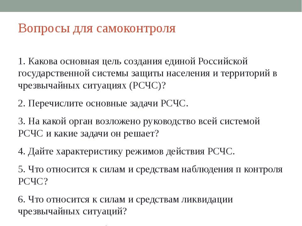 Вопросы для самоконтроля 1. Какова основная цель создания единой Российской г...