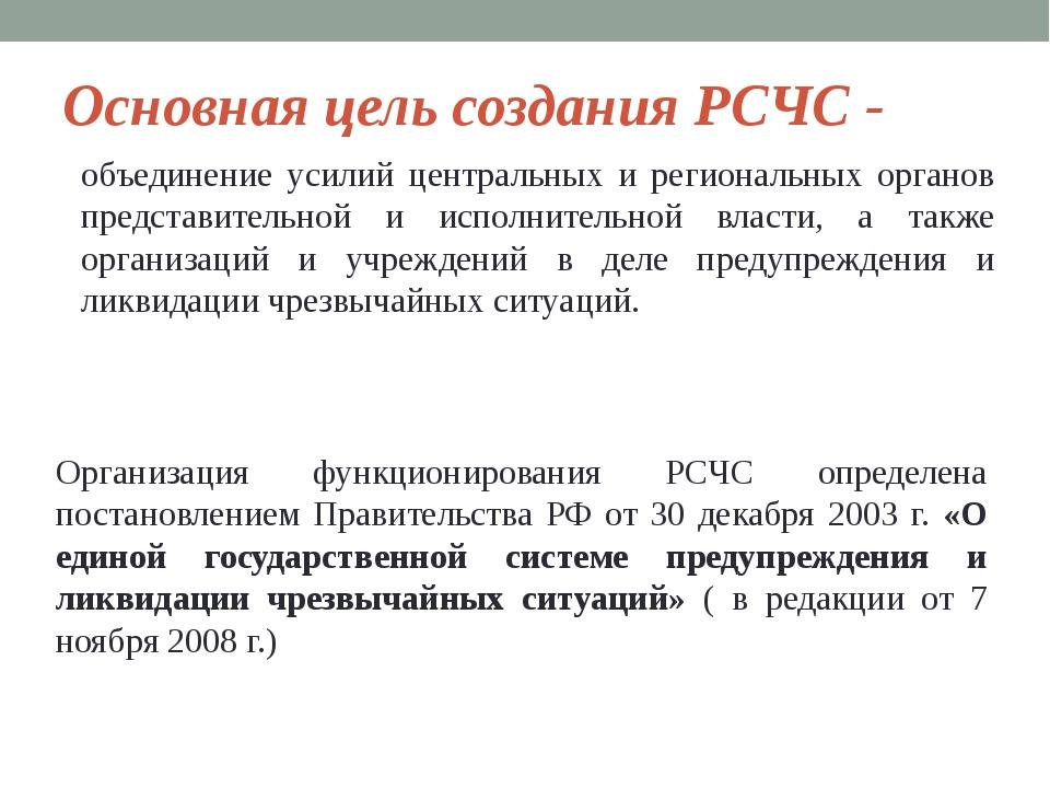 Основная цель создания РСЧС - объединение усилий центральных и региональных о...