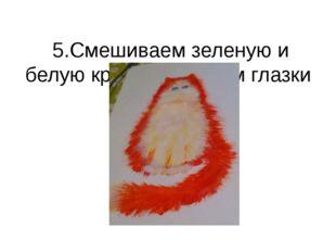 5.Смешиваем зеленую и белую краски и рисуем глазки