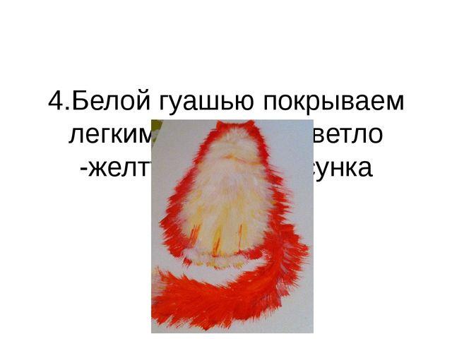 4.Белой гуашью покрываем легкими мазками светло -желтую часть рисунка
