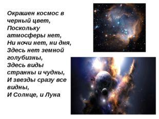 Окрашен космос в черный цвет, Поскольку атмосферы нет, Ни ночи нет, ни дня,