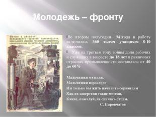 Молодежь – фронту Во втором полугодии 1941года в работу включились 360 тысяч