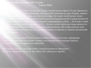 Из выступления по радио И.В.Сталина 3 июля 1941г.  Товарищи! Граждане! Брать