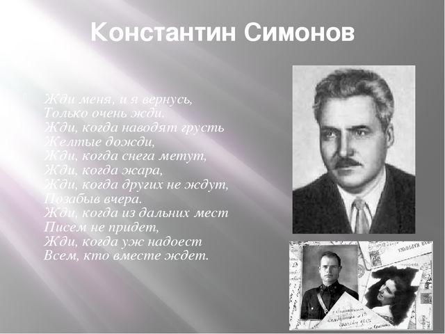 Константин Симонов Жди меня, и я вернусь, Только очень жди. Жди, когда наводя...