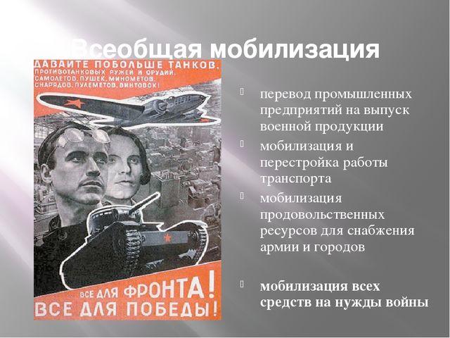Всеобщая мобилизация перевод промышленных предприятий на выпуск военной проду...
