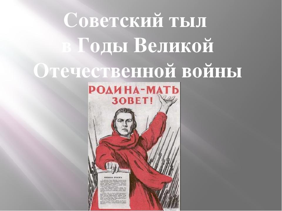 Деятели Культуры Во Время Великой Отечественной Войны Презентация