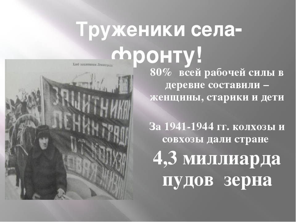 Труженики села- фронту! 80% всей рабочей силы в деревне составили – женщины,...