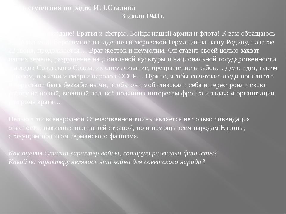 Из выступления по радио И.В.Сталина 3 июля 1941г.  Товарищи! Граждане! Брать...