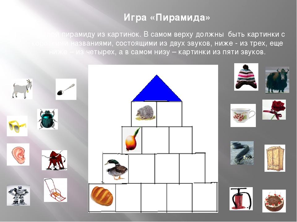 Игра «Пирамида» Построй пирамиду из картинок. В самом верху должны быть карти...