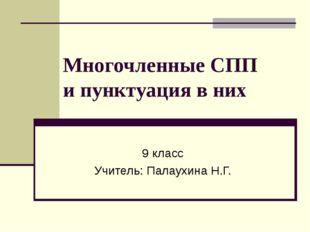 Многочленные СПП и пунктуация в них 9 класс Учитель: Палаухина Н.Г.