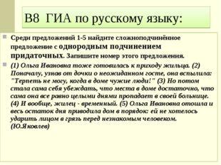 В8 ГИА по русскому языку: Среди предложений 1-5 найдите сложноподчинённое пре