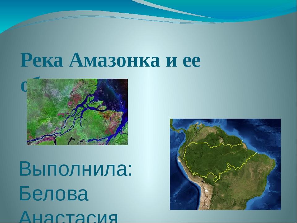 Река Амазонка и ее обитатели. Выполнила: Белова Анастасия Викторовна учитель...