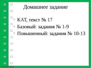 Домашнее задание КАТ, текст № 17 Базовый: задания № 1-9 Повышенный: задания №