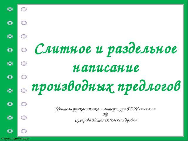 Слитное и раздельное написание производных предлогов Учитель русского языка и...