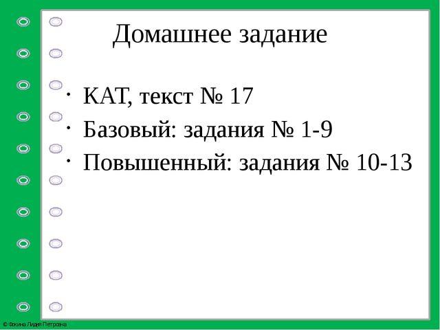 Домашнее задание КАТ, текст № 17 Базовый: задания № 1-9 Повышенный: задания №...