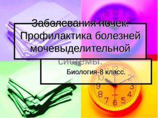 Заболевания почек. Профилактика болезней мочевыделительной системы. Биология-