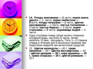 14. Плоды шиповника — 2части,корни аниса дикого— 2 части,корни любисток