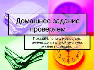 Домашнее задание проверяем Показать по таблице органы мочевыделительной систе
