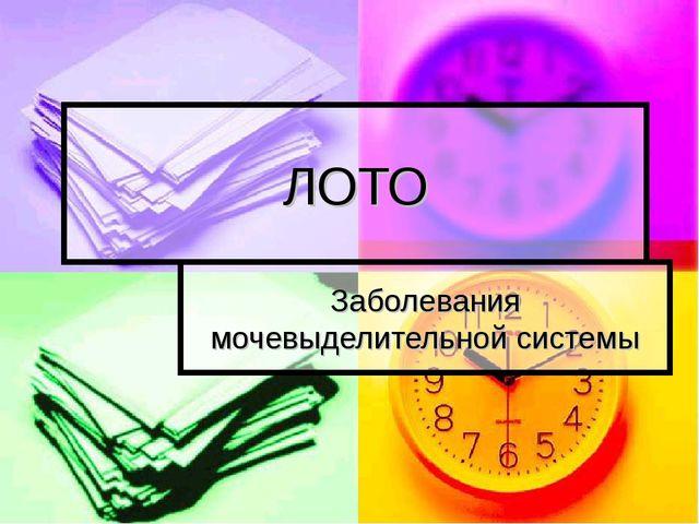 ЛОТО Заболевания мочевыделительной системы