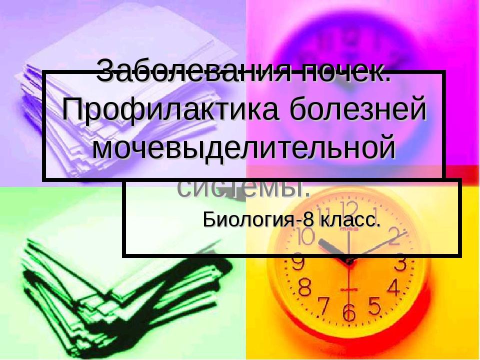 Заболевания почек. Профилактика болезней мочевыделительной системы. Биология-...