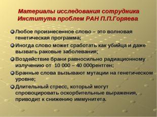 Материалы исследования сотрудника Института проблем РАН П.П.Горяева Любое про