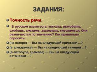 ЗАДАНИЯ: Точность речи. В русском языке есть глаголы: выходить, сходить, сле