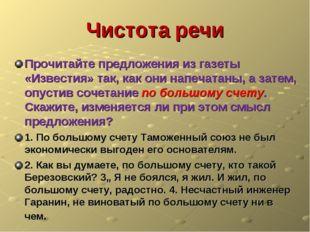 Чистота речи Прочитайте предложения из газеты «Известия» так, как они напеча