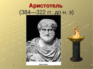 Аристотель (384—322 гг. до н. э)