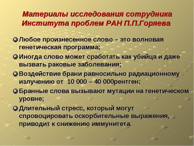 Материалы исследования сотрудника Института проблем РАН П.П.Горяева Любое про...