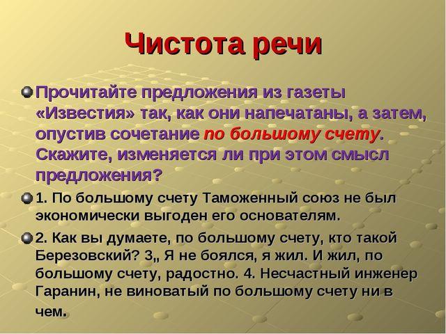 Чистота речи Прочитайте предложения из газеты «Известия» так, как они напеча...