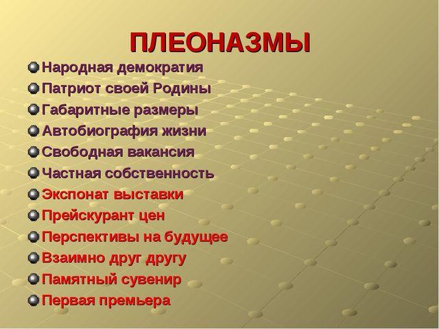 ПЛЕОНАЗМЫ Народная демократия Патриот своей Родины Габаритные размеры Автобио...