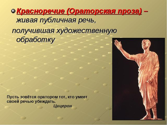 Красноречие (Ораторская проза) – живая публичная речь, получившая художествен...