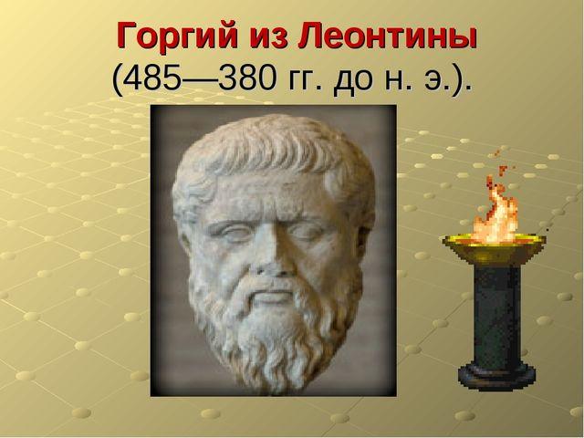 Горгий из Леонтины (485—380 гг. до н. э.).